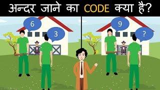 कुशल पहेलियाँ  ( Part 13 ) | Riddles in Hindi | Logical Baniya