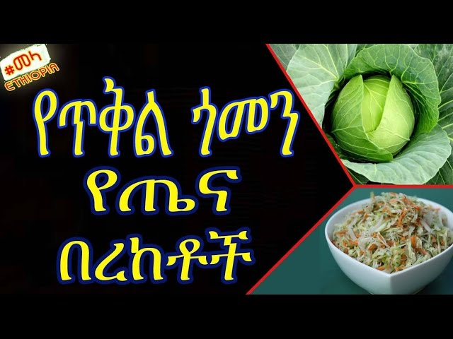 ETHIOPIA -  Health Benefits of Cabbage