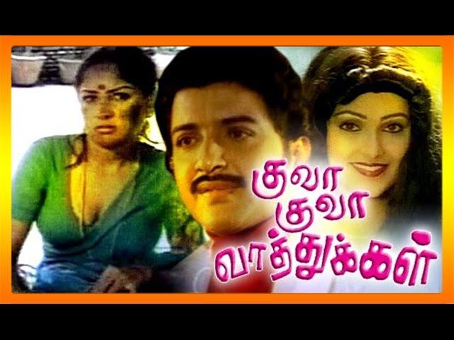 Kuva Kuva Vathukkal  Tamil Full Movie | HD Movie | Sivakumar | Sulokshana