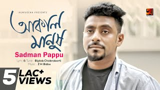 New Bangla Song 2018 | Akal Manush | by Sadman Pappu | Lyrical Video |  ☢☢ EXCLUSIVE ☢☢