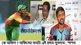 ব্রেকিং নিউজঃ দলে ফিরছেন বিজয় সাংবাদিকদের সাথে আলাপকালে পাপন | anamul haque bijoy bangladesh cricket