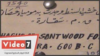 بالفيديو.. شاهد تابوت من الخشب السنط منذ عهد الفراعنة
