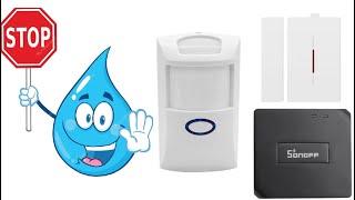 Умный дом SONOFF: защита от протечек воды
