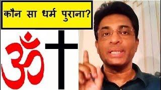 क्या हिन्दू धर्म येशु मसीह से पुराना है? Is Hinduism older than Jesus? Joseph Paul Hindi gospel