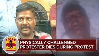 Physically Challenged Protester Died during Protest – Thanthi TV