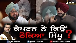 Why Captain Oust Navjot Sidhu from Cabinet ? || To The Point || KP Singh  || Jus Punjabi