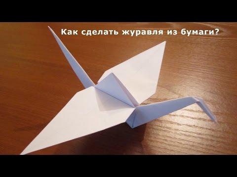 Как сделать бумажных журавликов видео - Lumalive