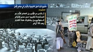 مجلس الأمن يوافق على مشروع القرار الخليجي