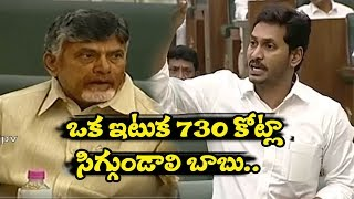 Cm Ys Jagan Shocking Comments on Chandrababu Naidu | #Ap_Assembly | Top Telugu Media
