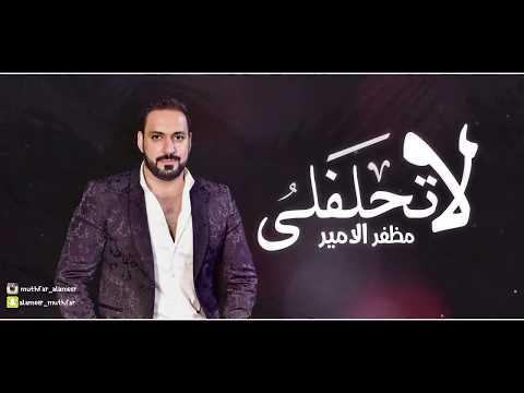 download lagu مظفر الامير - لا تحلفل� gratis