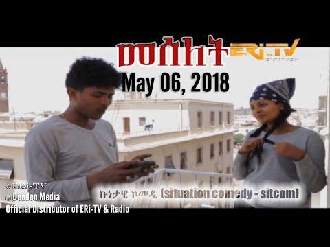 ERi-TV Entertainment: መሰለት/Meselet - ኩነታዊ ኮመዲ (situation comedy - sitcom), May 06, 2018