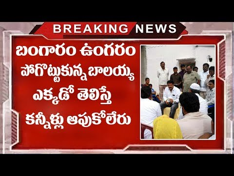Balakrishna Lost His Ring | Balakrishna's NTR Biopic Movie Updates | Tollywood News | TTM