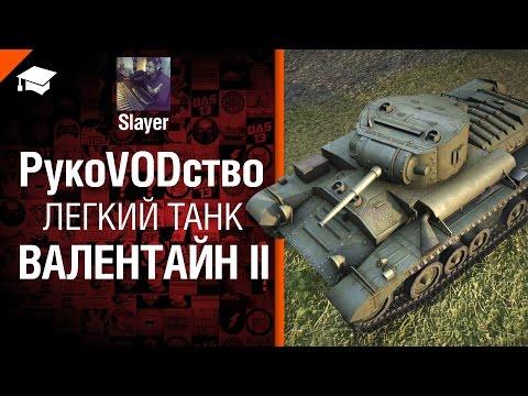Легкий танк Валентайн II - рукоVODство от Slayer [World Of Tanks]
