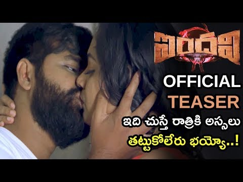 Indhavi Telugu Movie Offical Trailer | Nandu | 2018 Latest Telugu Movie Teasers | V TV News