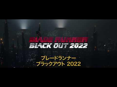 渡辺信一郎監� ブラックアウト 2022 予告