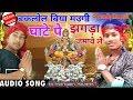 आ गया धनंजय धङकन का धूम मचाने वाला छठ गीत///बकलोल बा मउगी छठ गीत Chhath Ghate Pe Ghajra Jamabele
