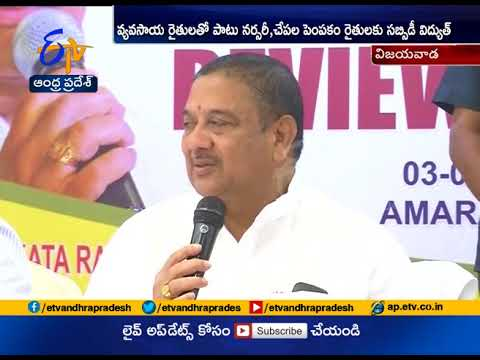 Power Subsidy To Nursing & Fish Farming Farmers | Minister Kala Venkata Rao