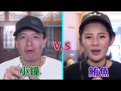 台綜-愛玩客-20181210【台馬】小鐘鮪魚要拆夥!?分開來遊雙首都