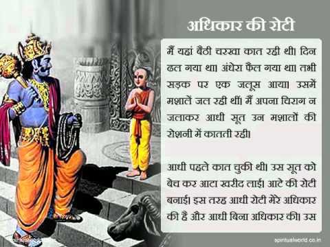 119 Indian Hindi Spiritual Short Stories - Adhikar ki roti
