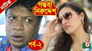 Download Bangla Natok | Gontobbo Niruddesh | EP - 02 | Bijori Barkatullah, Suzana, Partha Barua, Nadia 3Gp Mp4