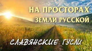 Русские Гусли - На просторах земли Русской - Русская былина - Кирилл Богомилов. Гусли.