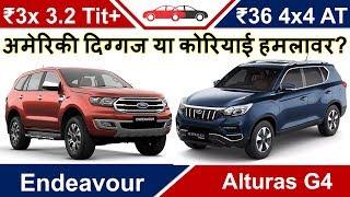 New Endeavour vs Alturas G4 2019 फोर्ड एंडेवर v/s महिंद्रा अल्टूरस Ford v Mahindra