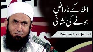 Allah Ke Naraz Hune Ki Nishani | Molana Tariq Jameel Latest Bayan 31 March 2018