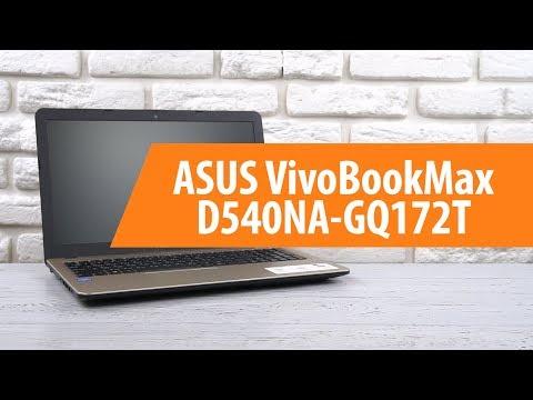 Распаковка ноутбука ASUS VivoBookMax D540NA-GQ172T/ Unboxing ASUS VivoBookMax D540NA-GQ172T