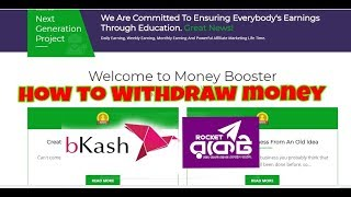 How to Withdraw money from moneybooster24   Bangla tutorial