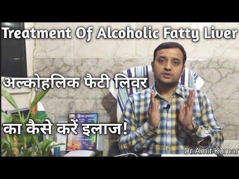 Treatment Of Alcoholic Fatty Liver | अल्कोहलिक फैटी लिवर का कैसे करें इलाज !