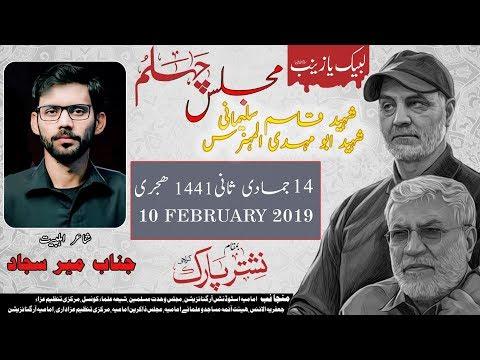 Majlis Chelum Shaheed Qasim Sulemani   Mir Sajjad Mir   9 February 2020 - Nishtar Park  - Karachi