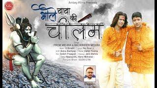 Bhole Baba Ki Chilam      Latest Shiv Song  Prem M