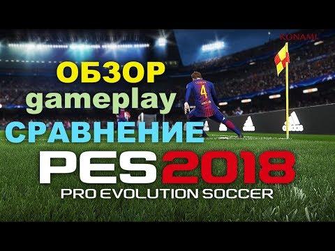 Обзор PES 2018 Gameplay (сравнение PES 2017 и PES 2018)