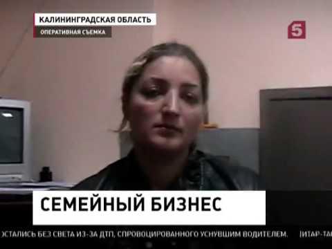 Калининградская область  Пятый канал  программа Место происшествия  выпуск от 11 09 2014 года   нарк