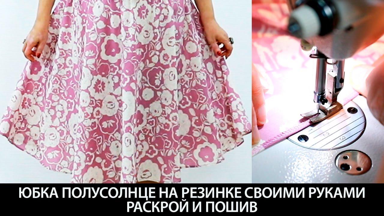 Просто сшить юбку на резинке своими руками