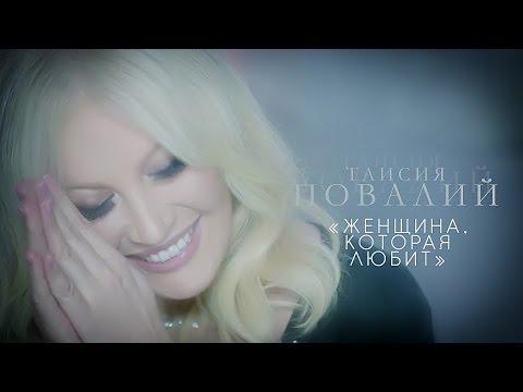Таисия Повалий - Женщина, которая любит
