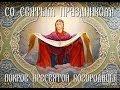 Покров Пресвятой Богородицы Праздник Покрова mp3