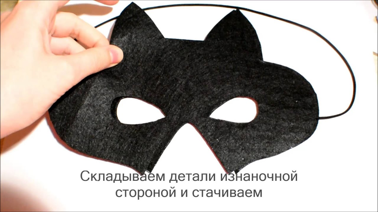 Как быстро сшить маску на новый год - YouTube