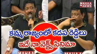 Ramgopal Varma Reveals His Next Movie Name In Vijayawada Press Meet