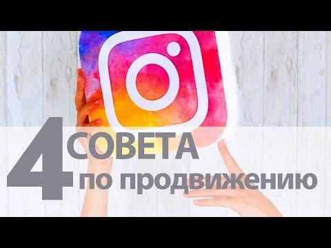 Продвижение в Instagram. 4 совета по продвижению в Instagram