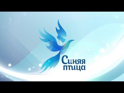 Конкурс синяя птица картинка