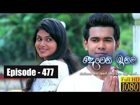 Deweni Inima | Episode 477 05th December 2018
