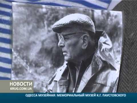 Одесса музейная: Мемориальный музей К.Г. Паустовского