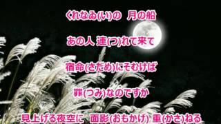 十三夜月/美川憲一  カラオケ