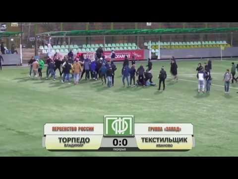 Беспорядки на матче Торпедо - Текстильщик / Torpedo against Tekstilshchiki