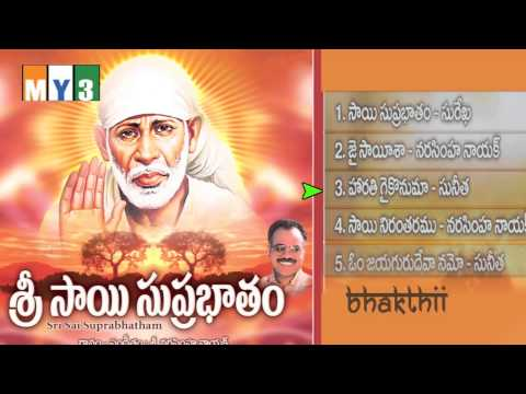 Shirdi Sai Baba Songs - Sri Sai Suprabhatam - Jukebox - Bhakthi video