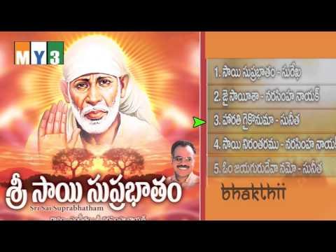 Shirdi Sai Baba Songs - Sri Sai Suprabhatam - JUKEBOX - BHAKTHI...