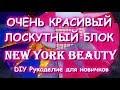 Потрясающий лоскутный блок/New York Beauty Quilt/Мастер класс
