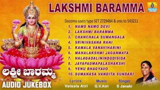 Lakshmi Baramma Devotional Audio Songs I S. Janaki I Jhankar Music