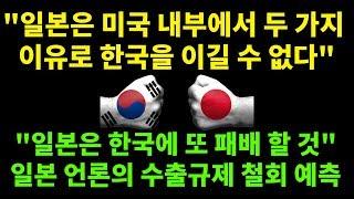 일본은 미국 내부에서 두 가지 이유로 한국을 이길 수 없다! 일본 언론의 수출규제 철회 예측